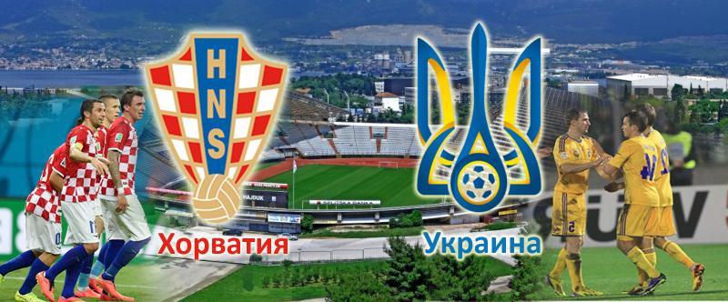 "Результат пошуку зображень за запитом ""картинки Футбол Хорватія - україна"""